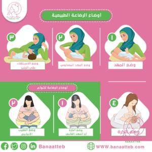 فوائد الرضاعة الطبيعية للطفل والأم بنات طب
